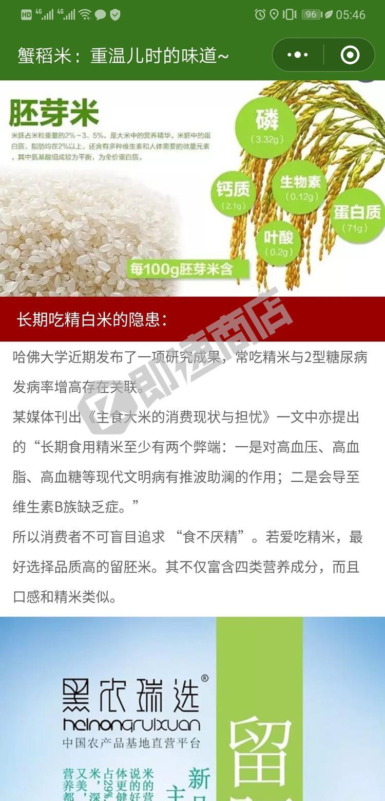 生态蟹稻米小程序详情页截图2