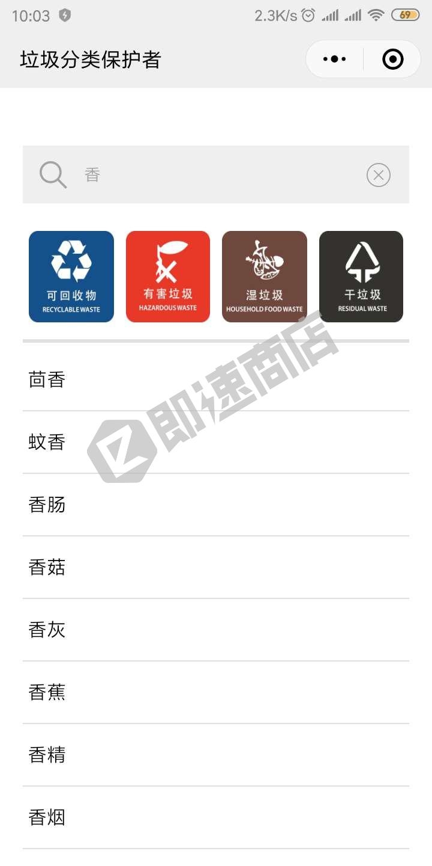 垃圾分类保护者小程序首页截图