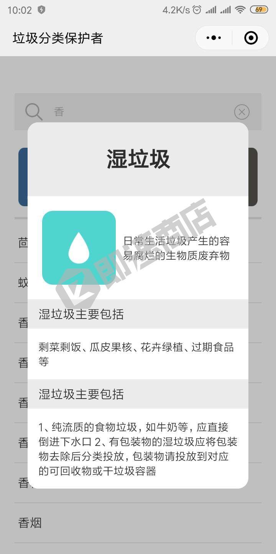 垃圾分类保护者小程序列表页截图