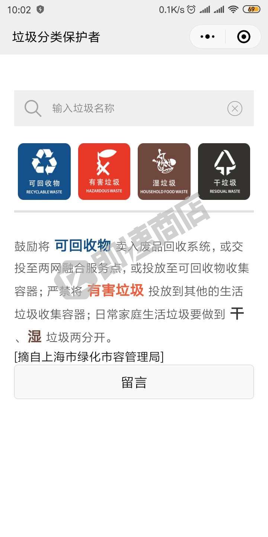 垃圾分类保护者小程序详情页截图