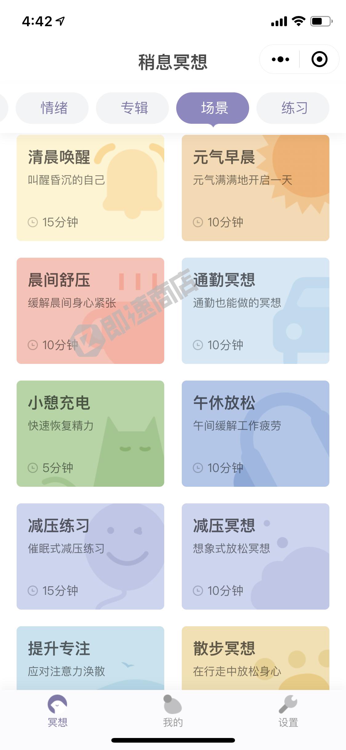 稍息冥想by壹心理小程序首页截图