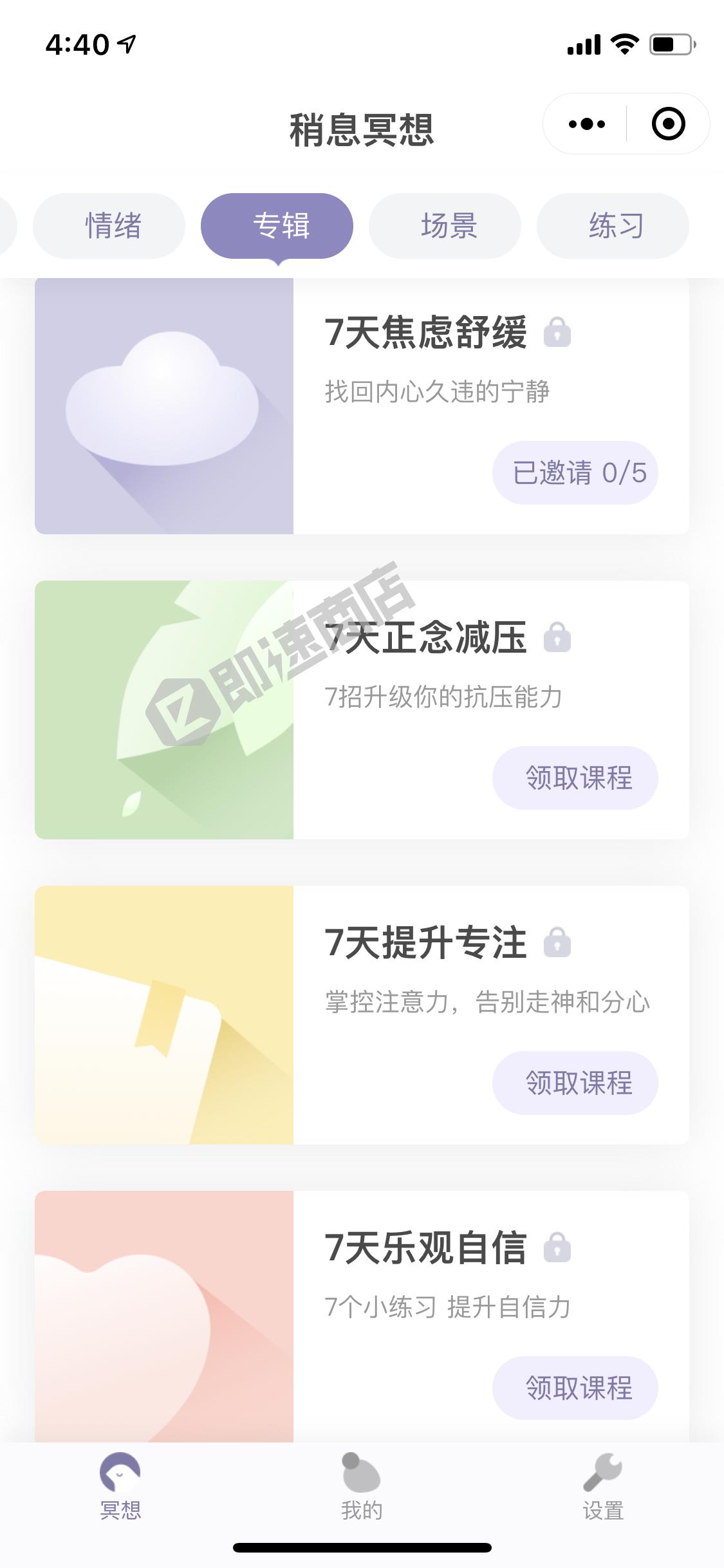 稍息冥想by壹心理小程序列表页截图