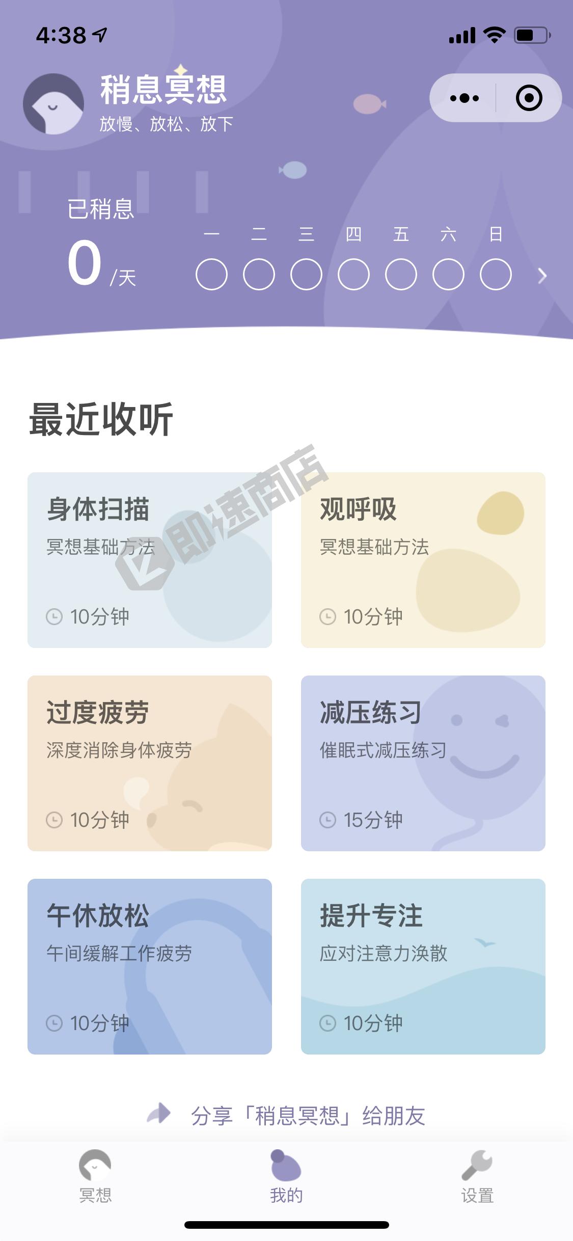 稍息冥想by壹心理小程序详情页截图2