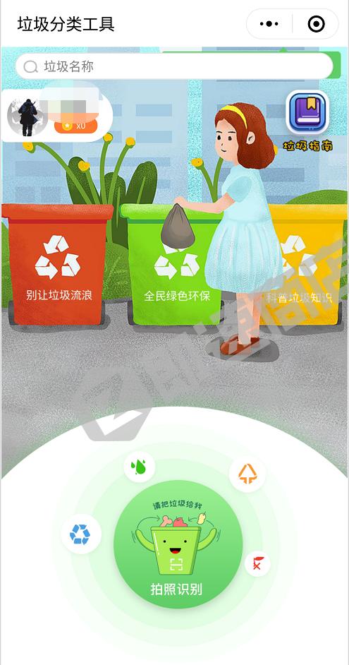 上海垃圾分类小程序首页截图