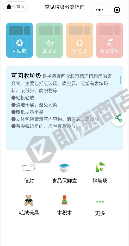 上海垃圾分类小程序列表页截图