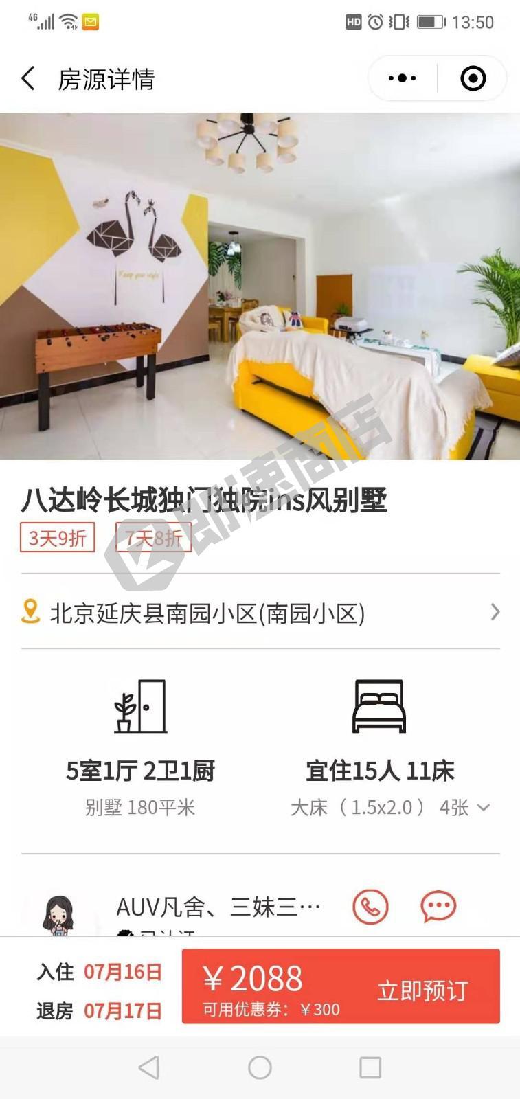 住墅高端民宿预订小程序列表页截图