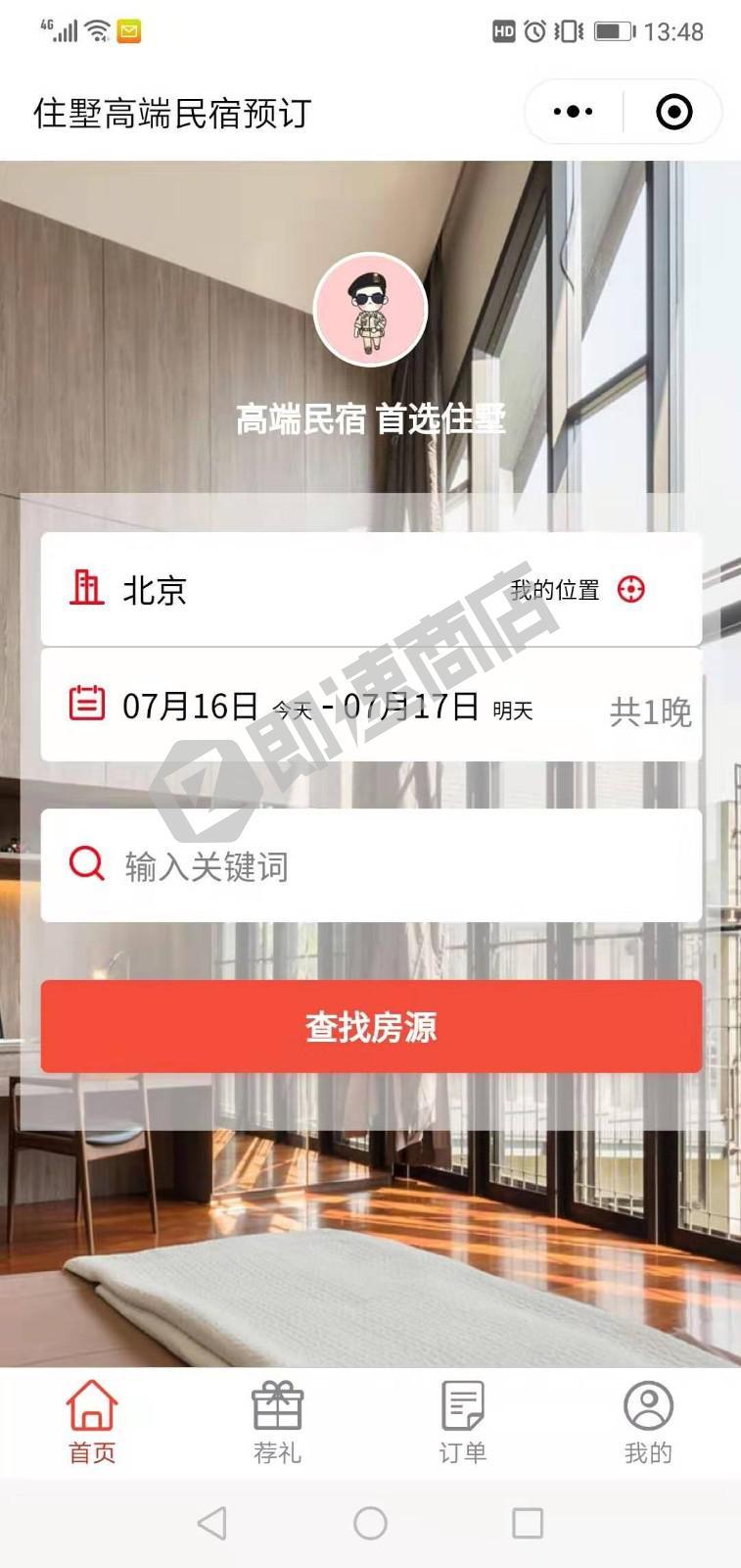 住墅高端民宿预订小程序详情页截图1