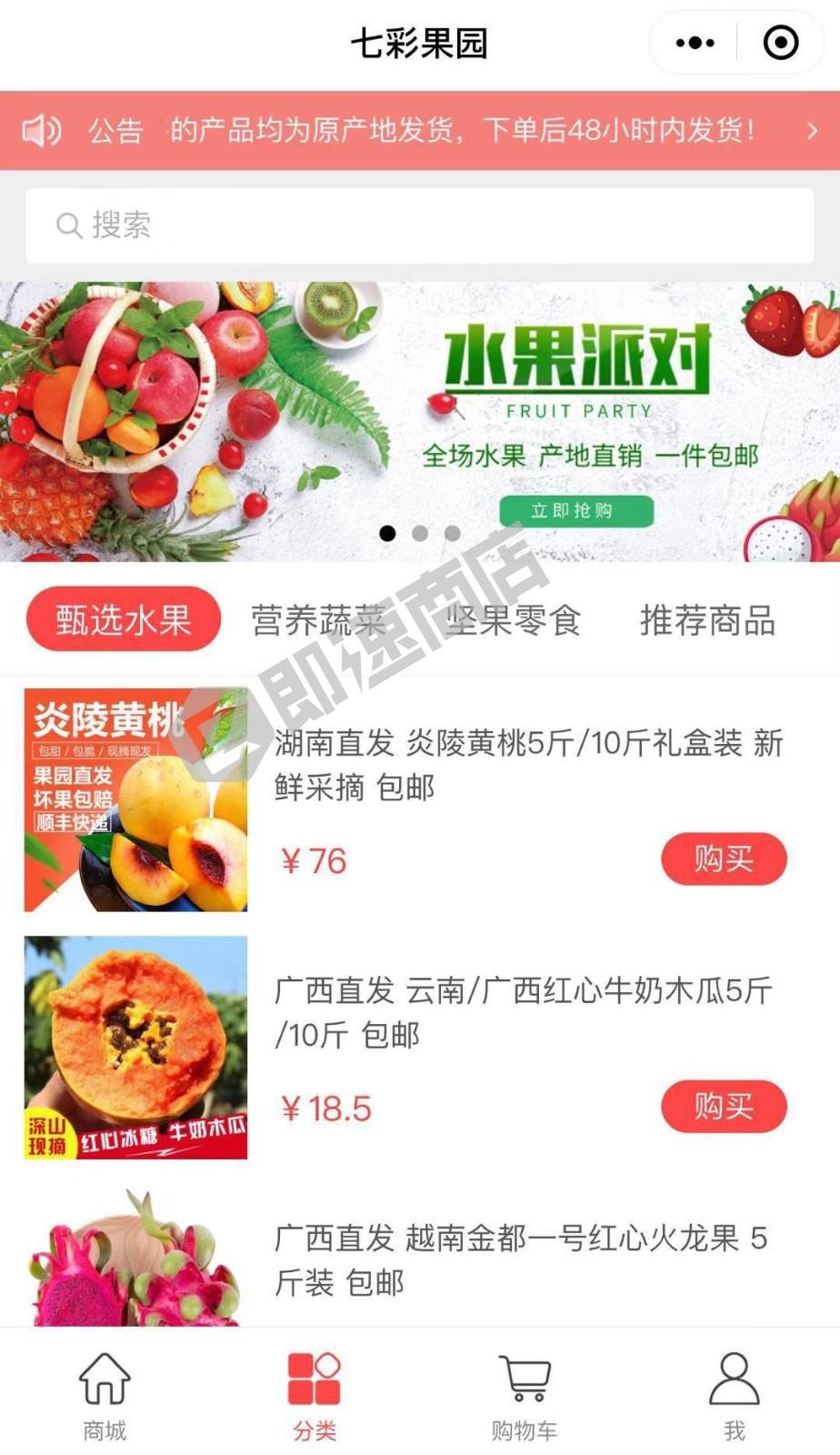 七彩果园小程序列表页截图