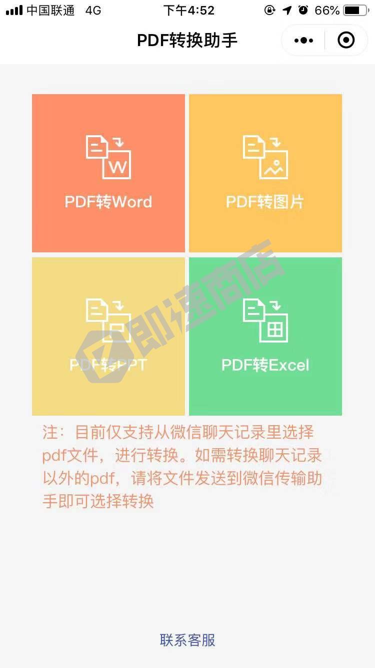 捷迅pdf转换器小程序首页截图