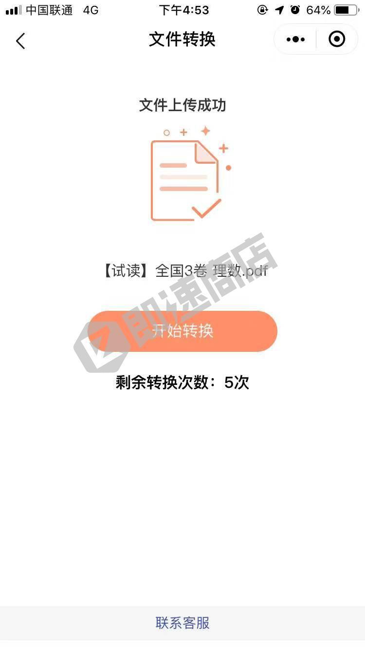 捷迅pdf转换器小程序详情页截图