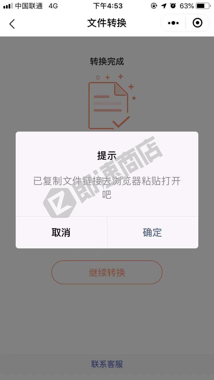 捷迅pdf转换器小程序详情页截图1