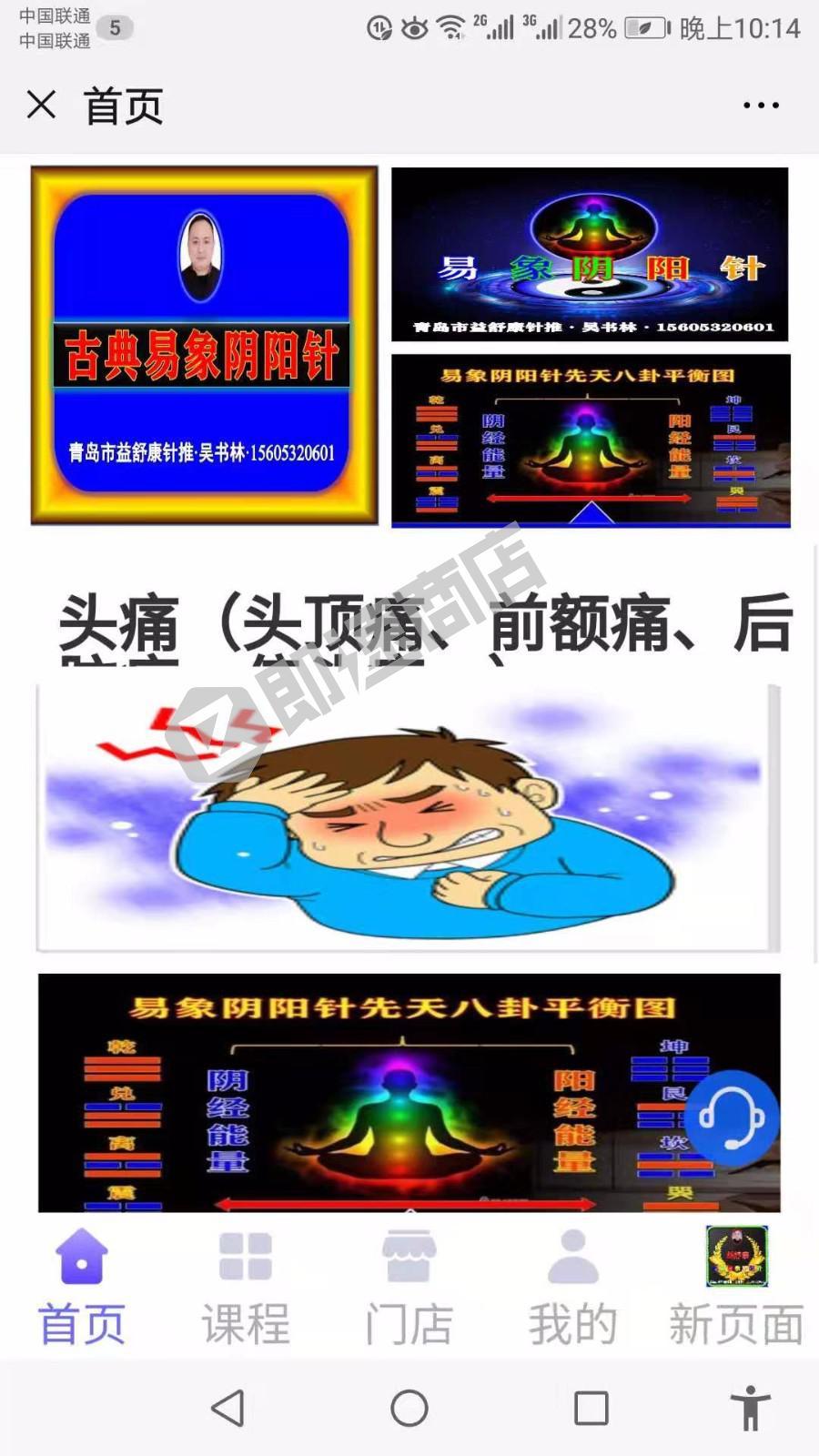 益舒康针推~吴书林小程序首页截图