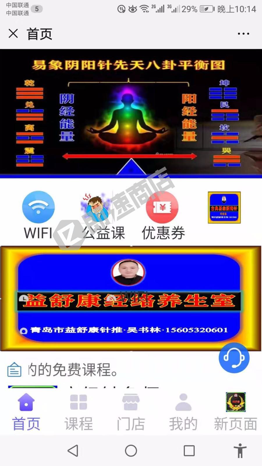 益舒康针推~吴书林小程序列表页截图