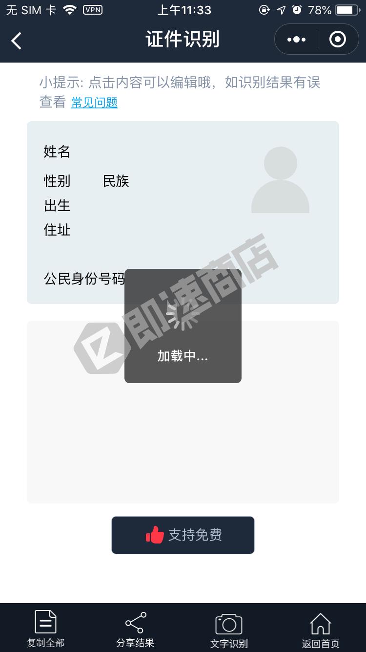 天若OCR小程序详情页截图