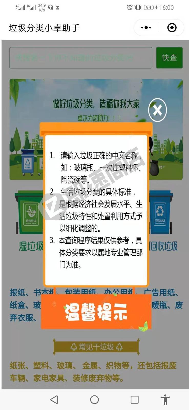 卓尔垃圾分类管家小程序首页截图