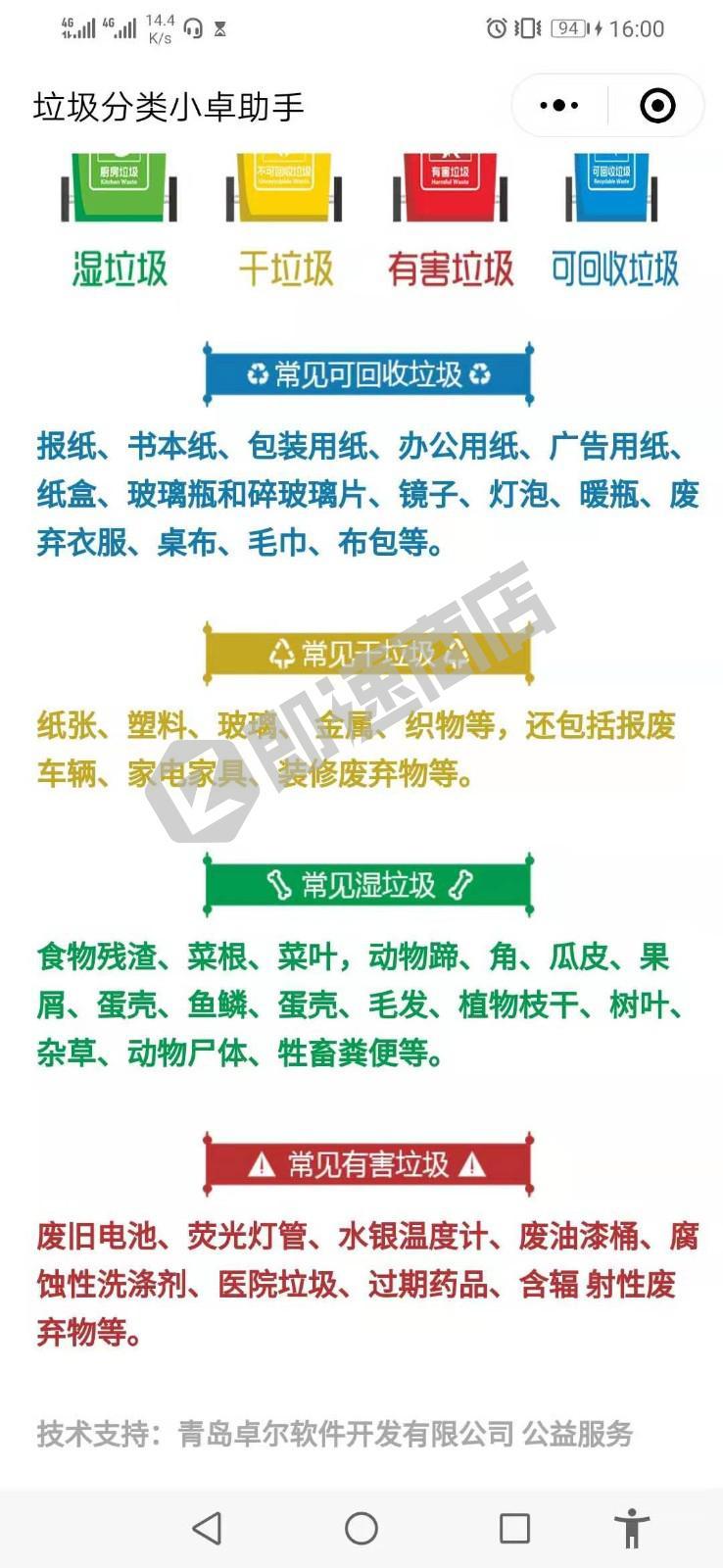 卓尔垃圾分类管家小程序列表页截图