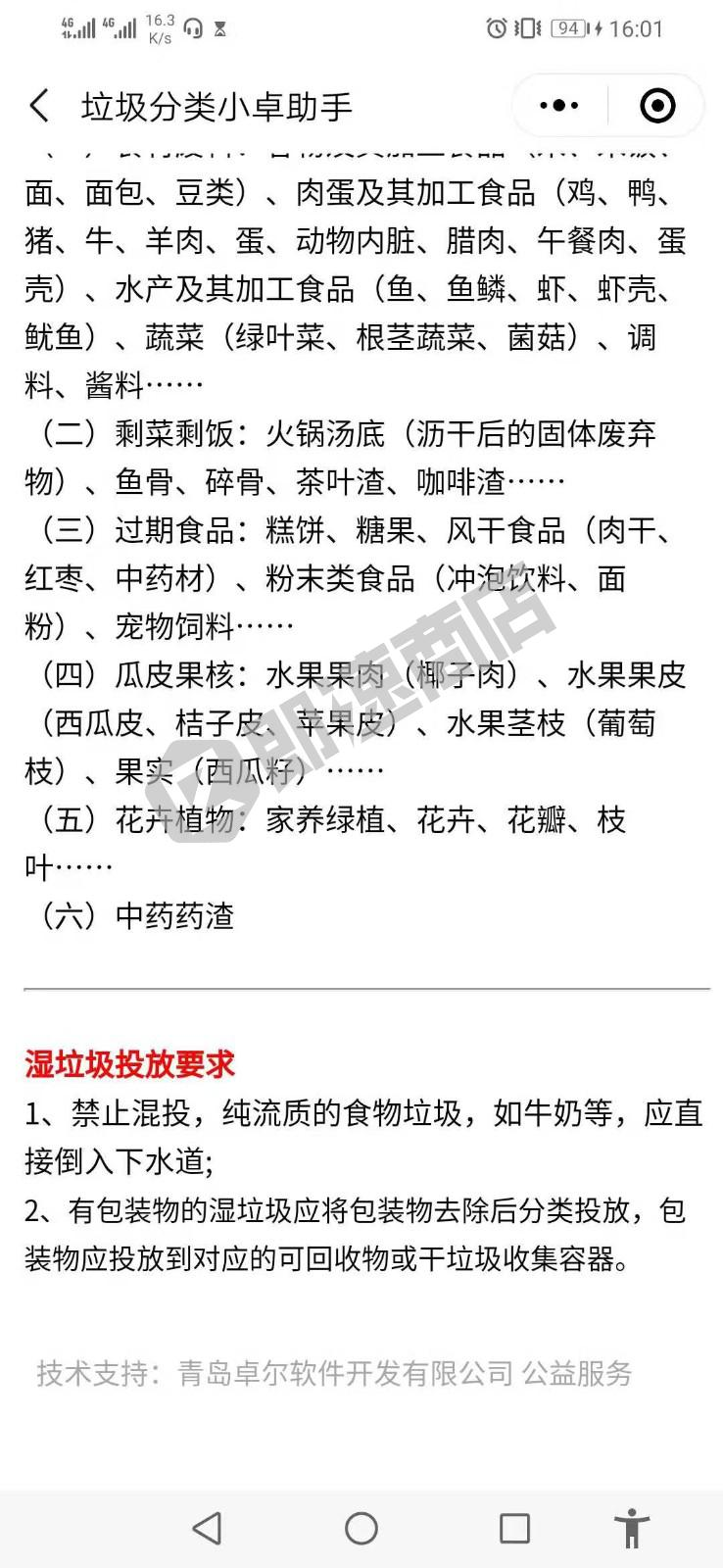 卓尔垃圾分类管家小程序详情页截图1