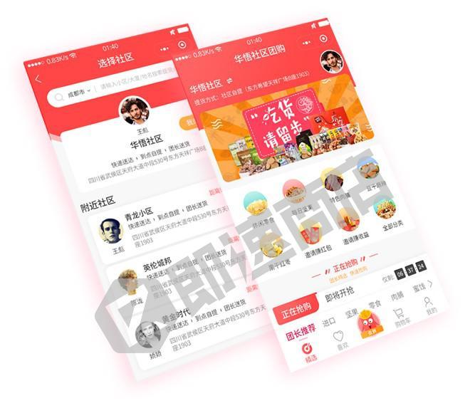 华悟社区团购小程序首页截图