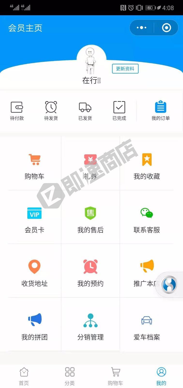华胜豪车专修小程序列表页截图