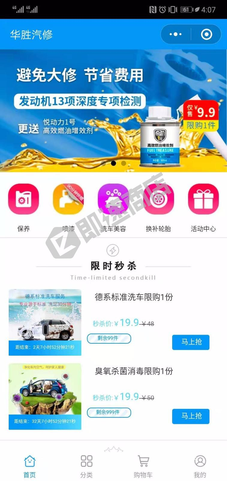 华胜豪车专修小程序首页截图
