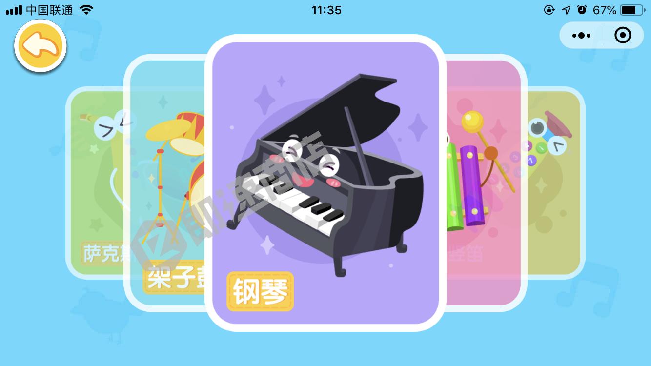 宝宝学乐器啦小程序详情页截图1