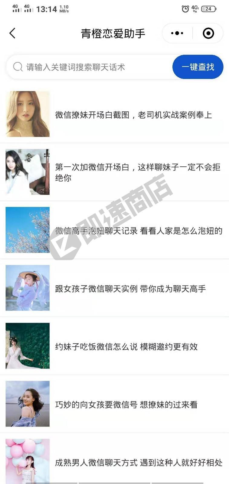 青橙恋爱助手小程序列表页截图