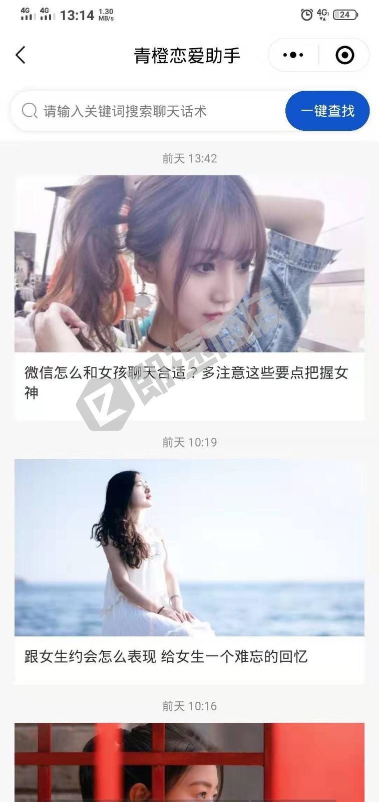 青橙恋爱助手小程序详情页截图