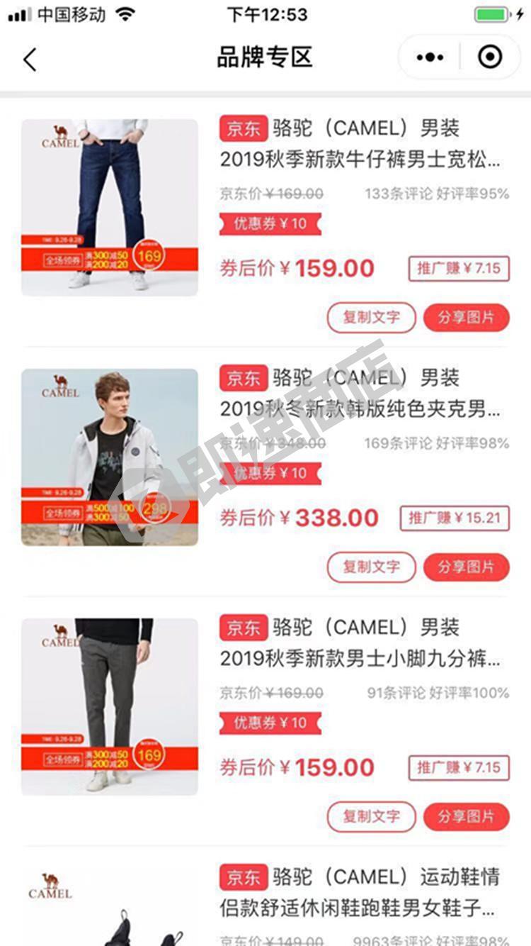 京惠推小程序列表页截图