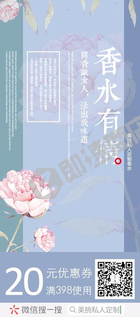 费洛蒙香水官方账号小程序首页截图