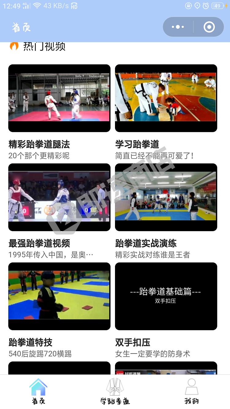 学跆拳道小程序首页截图
