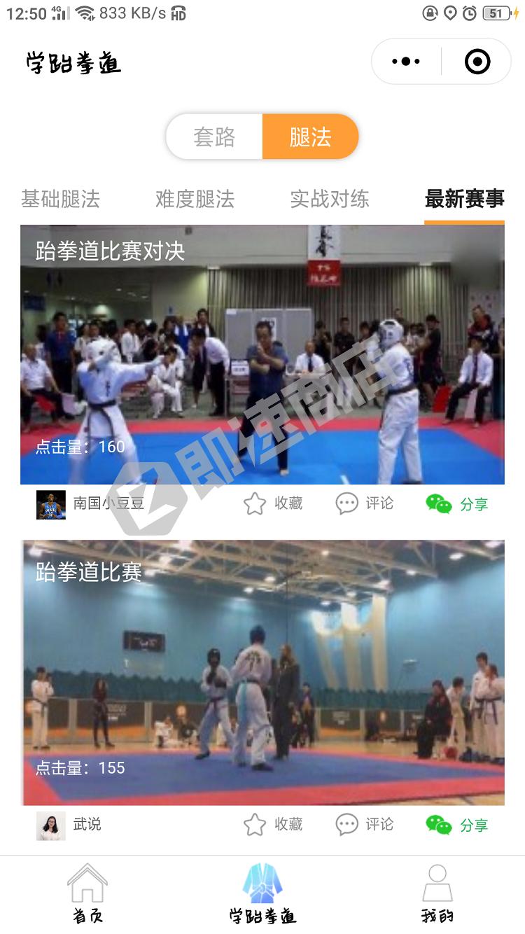 学跆拳道小程序详情页截图
