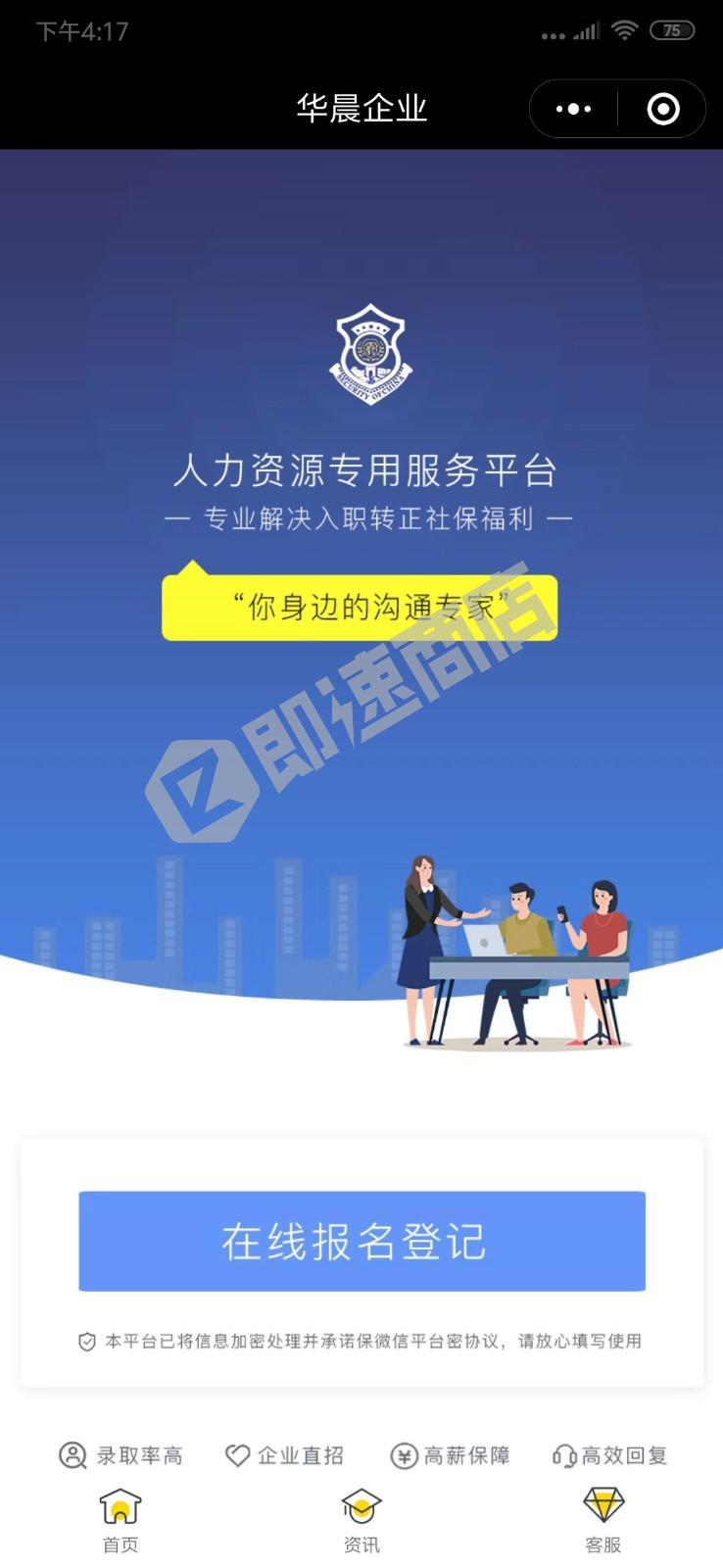 华晨企业小程序首页截图