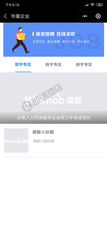 华晨企业小程序列表页截图