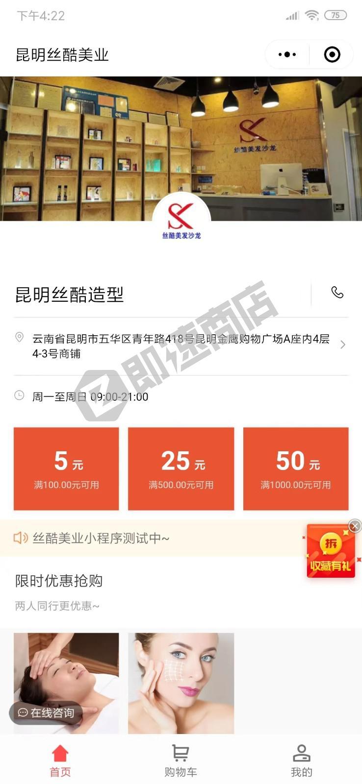 昆明SK美业小程序首页截图