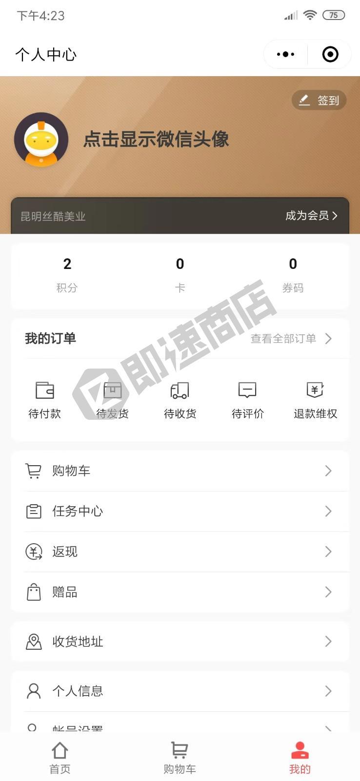 昆明SK美业小程序详情页截图1