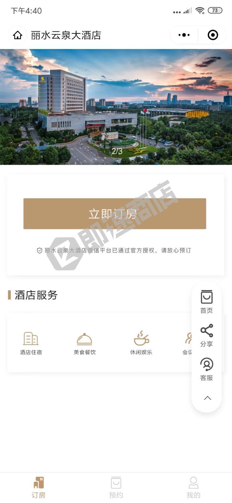 云南丽水云泉大酒店小程序首页截图
