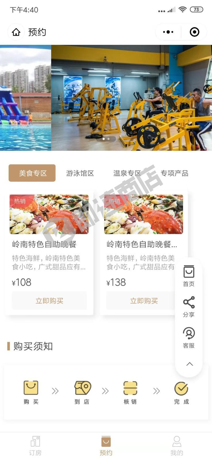云南丽水云泉大酒店小程序列表页截图