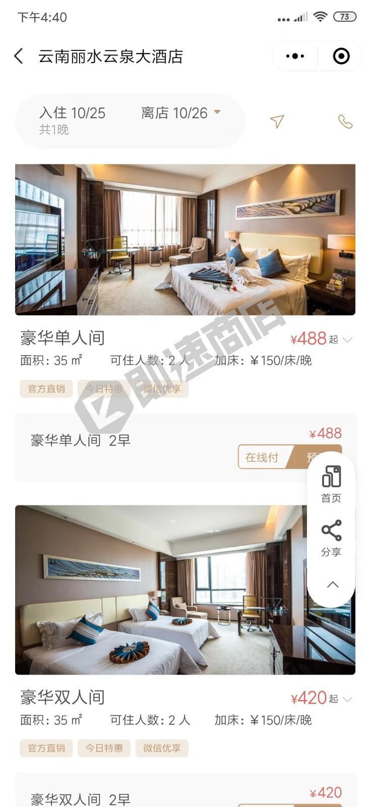 云南丽水云泉大酒店小程序详情页截图