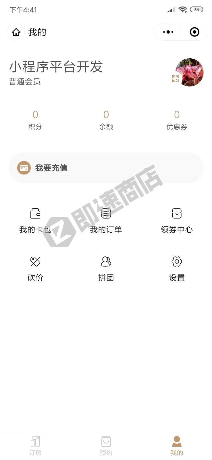云南丽水云泉大酒店小程序详情页截图1