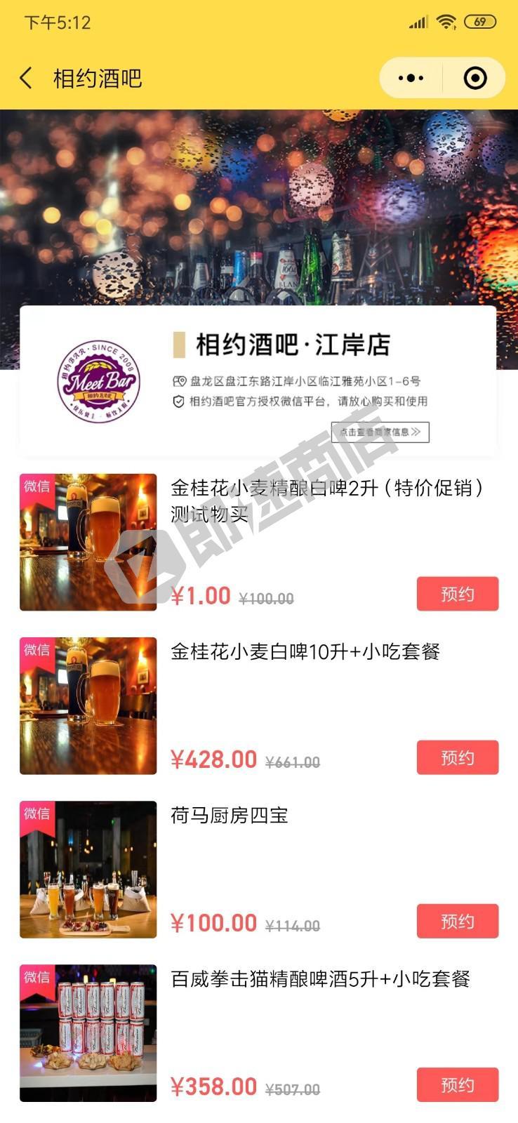 相约酒吧服务平台小程序列表页截图