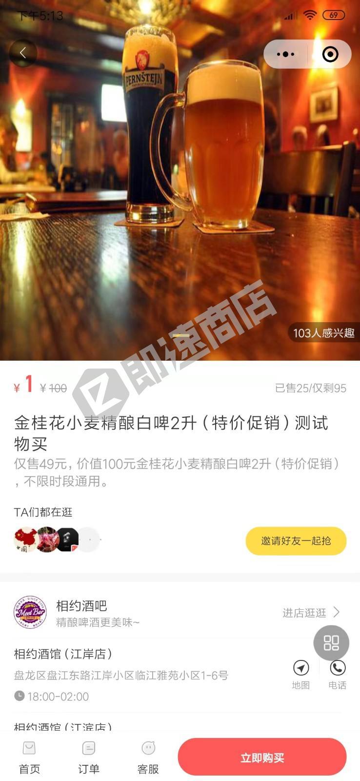 相约酒吧服务平台小程序详情页截图