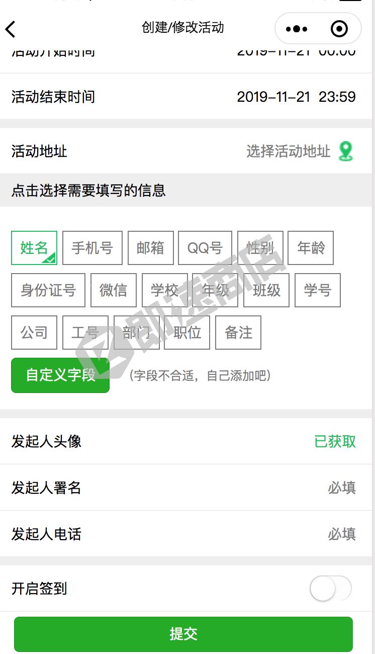 活动小能手小程序列表页截图