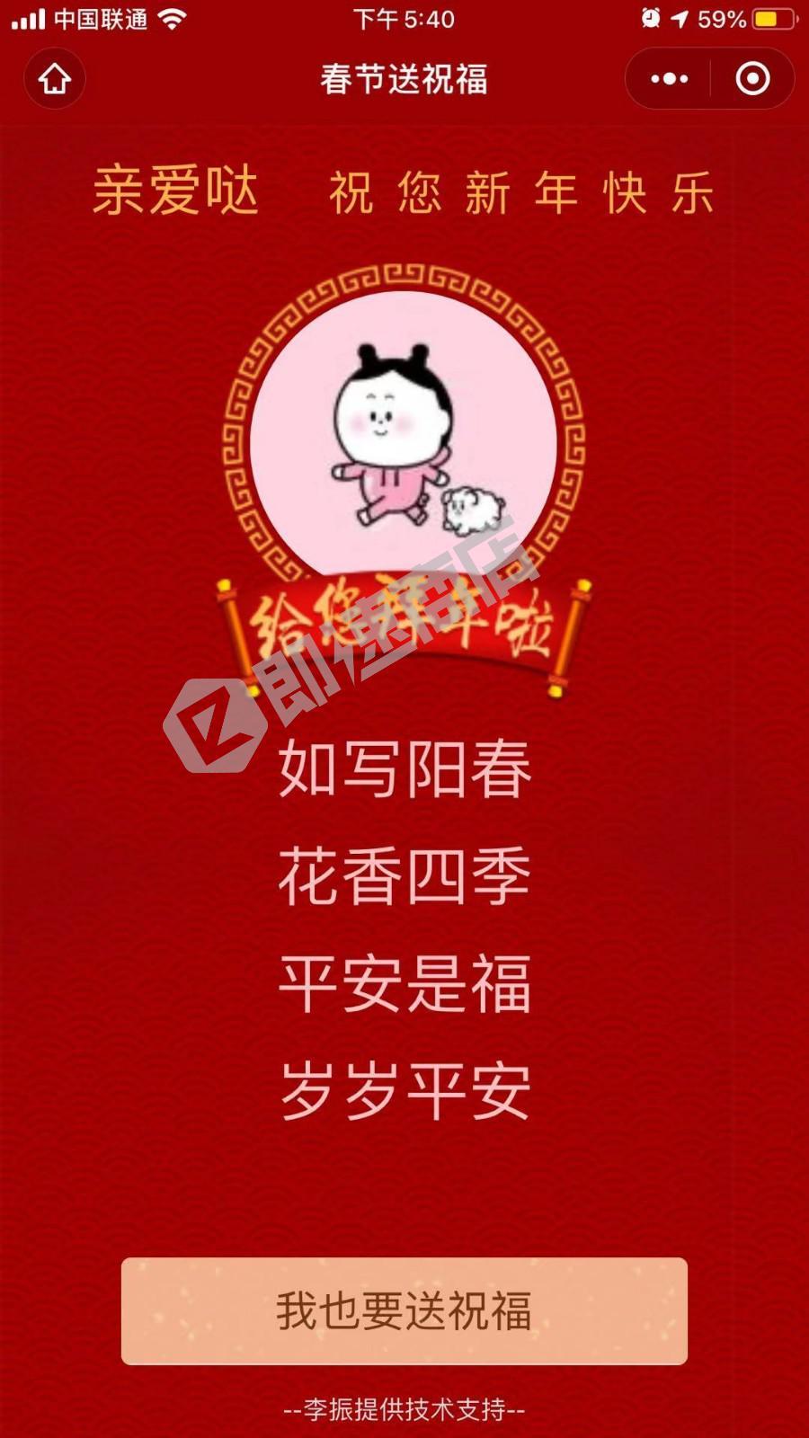 春节送祝福卡小程序首页截图