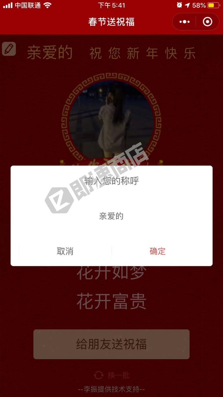 春节送祝福卡小程序详情页截图