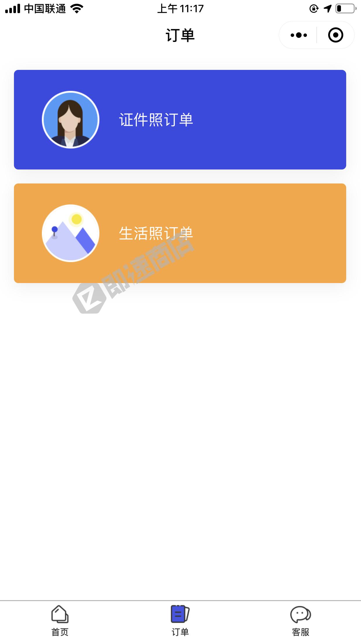 快画证件照小程序详情页截图