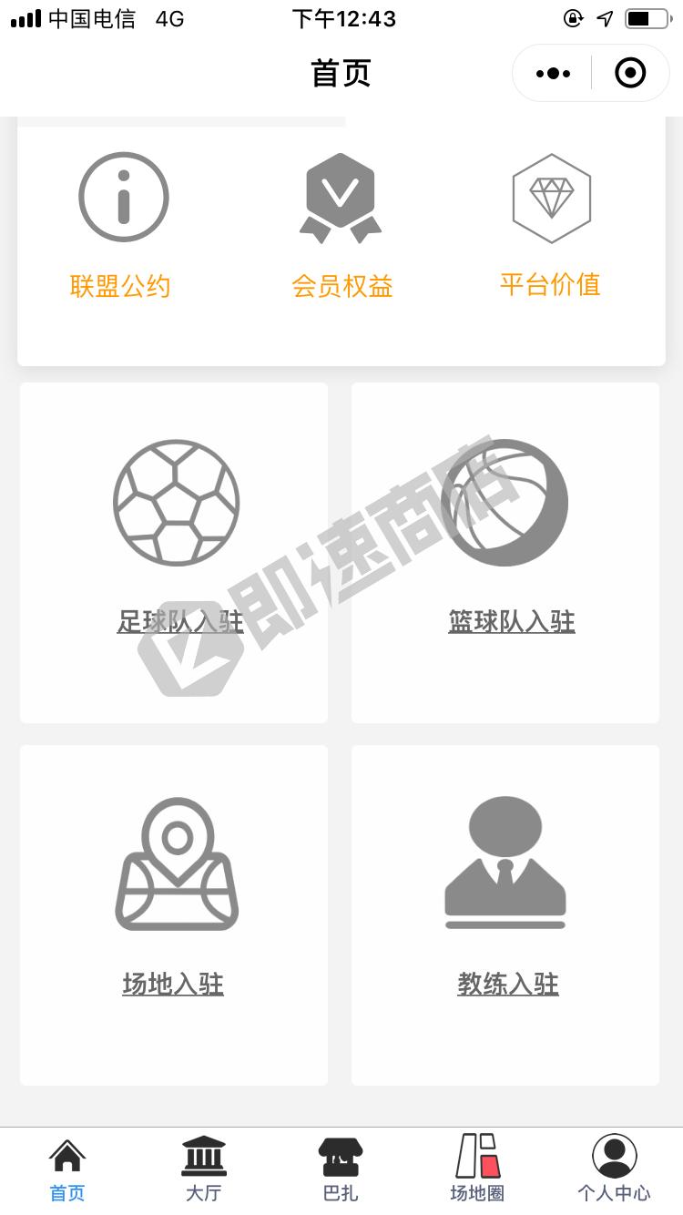 球队联盟+小程序列表页截图