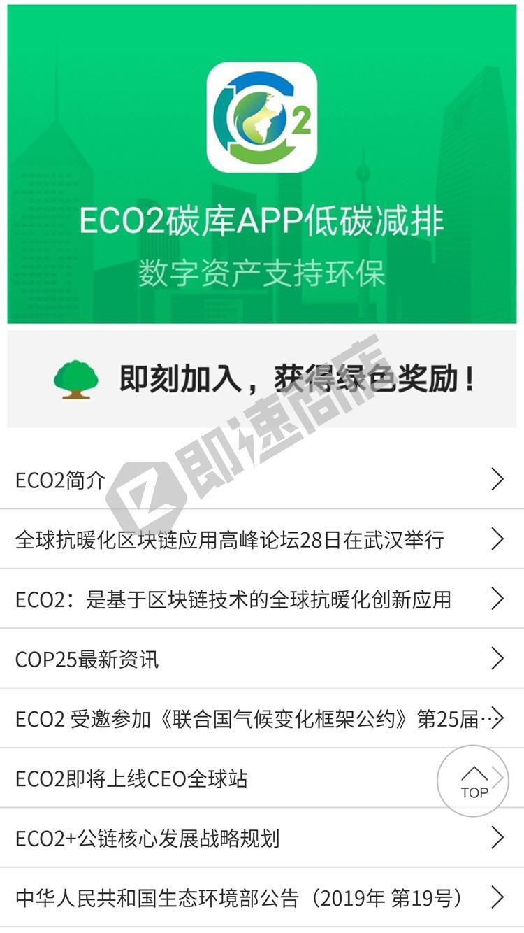 绿色ECO2小程序详情页截图