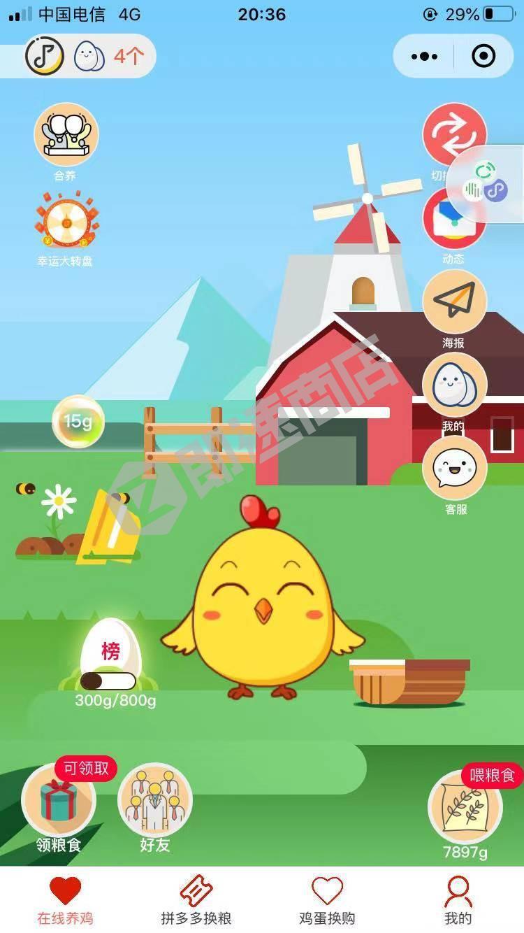 养鸡农场小程序首页截图