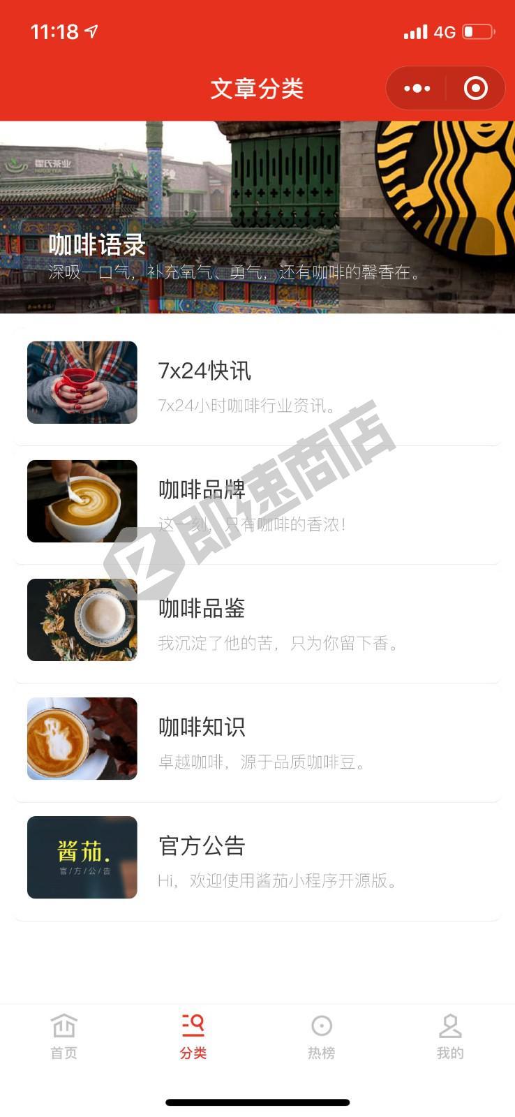酱茄小程序 – 人人咖啡师小程序详情页截图