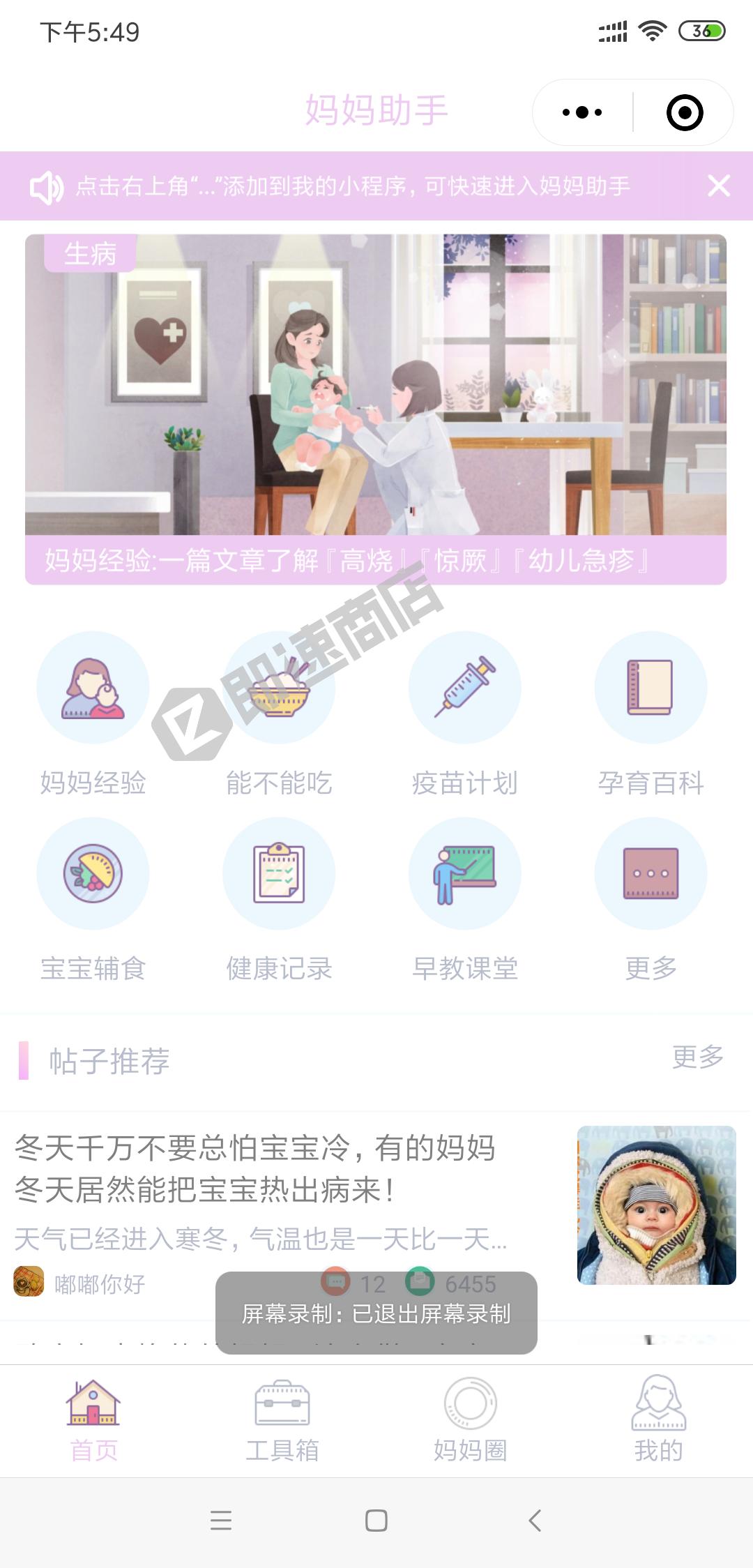 妈妈助手宝宝的健康纪录孩子教育小程序首页截图